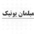 مبلمان یونیک تهران