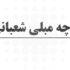 پارچه مبلی شعبانی در تهران
