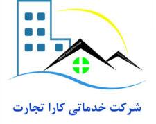 شرکت خدماتی کارا تجارت شیراز