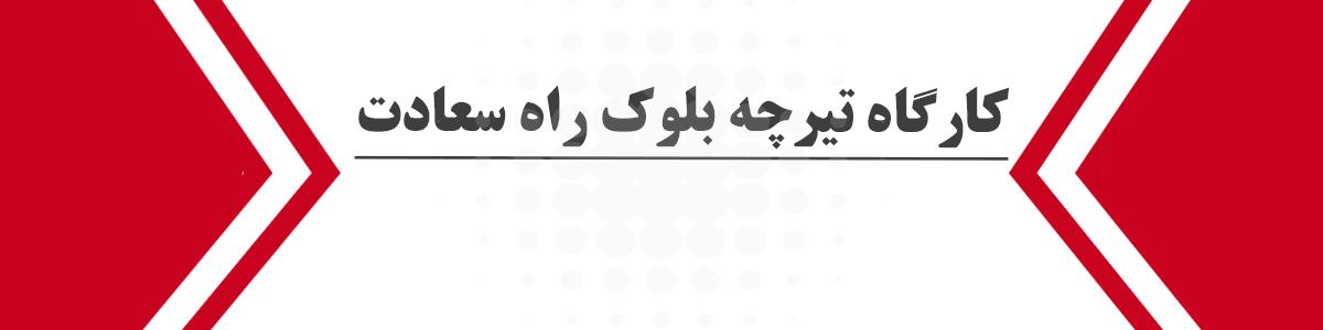 کارگاه تیرچه بلوک راه سعادت ماهشهر