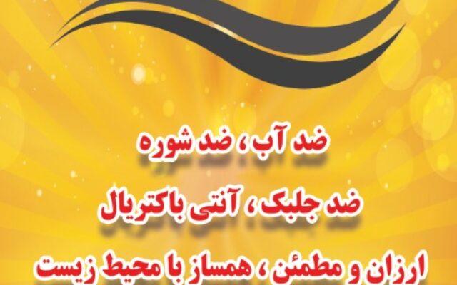 عایق رطوبتی، صوتی و حرارتی نانو کالیمورا بوشهر