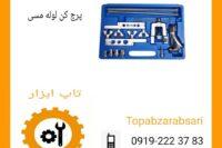 تاپ ابزار ابصاری