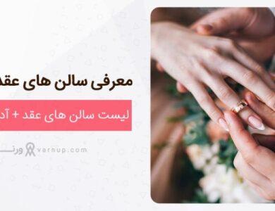 معرفی سالن عقد در رشت + آدرس و شماره تلفن