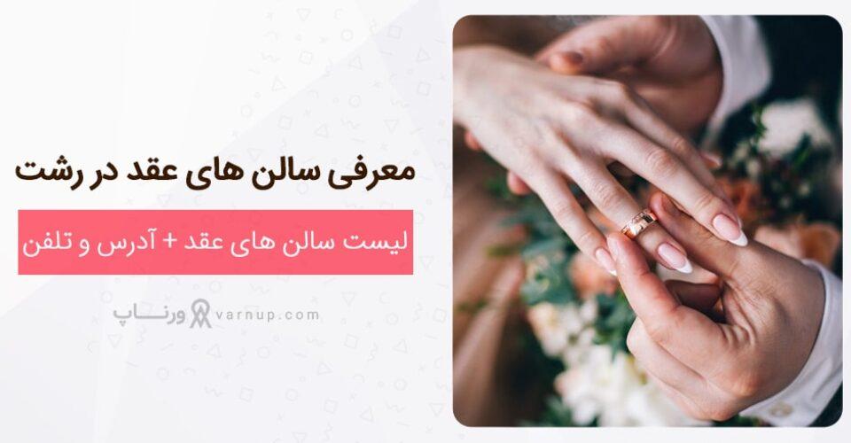 معرفی سالن عقد در رشت و تهران + آدرس و شماره تلفن