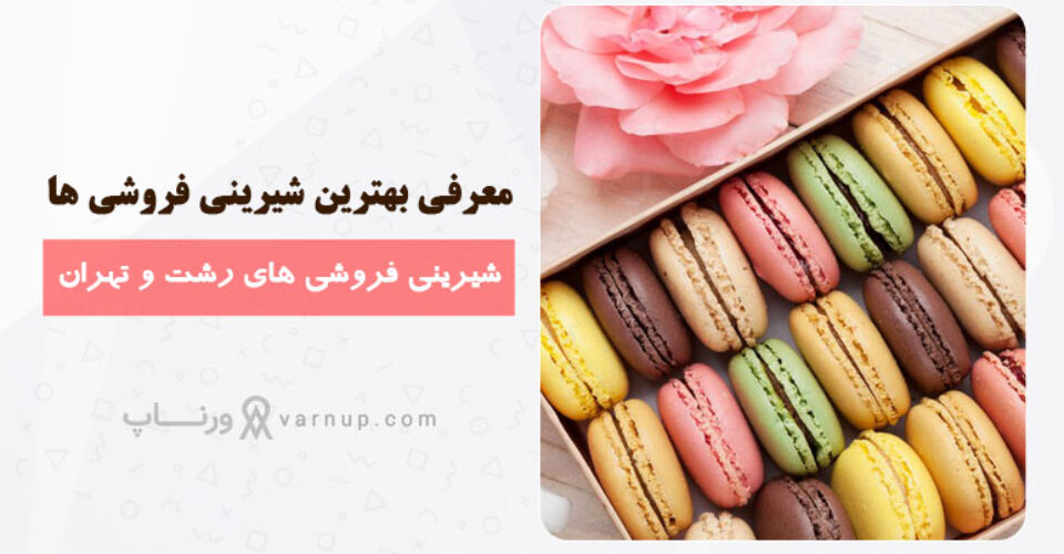 بهترین شیرینی فروشی های رشت و تهران + آدرس و شماره تلفن