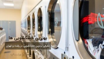 لیست بهترین خشکشویی رشت و تهران + آدرس و شماره تماس