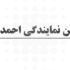 بیمه نوین نمایندگی احمد یزدی