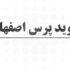 جاوید پرس اصفهان