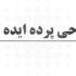 طراحی پرده ایده آل در تهران