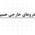 نقاشی خودروهای خارجی حسین جوکار