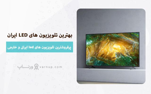 بهترین تلویزیون های LED ایران