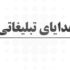 چاپ و هدایای تبلیغاتی ماهان در قزوین