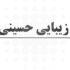 سالن زیبایی هانا حسینی راد در مشهد