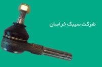 شرکت سیبک راد خراسان مشهد