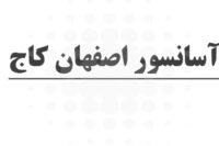 آسانسور اصفهان کاج