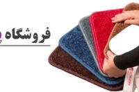 فروشگاه پرده چی اصفهان