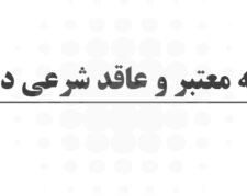 صیغه نامه معتبر و عاقد شرعی در مشهد
