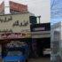 نمایندگی ایزوگام شرق مشهد در بابل (صابر طاهری)