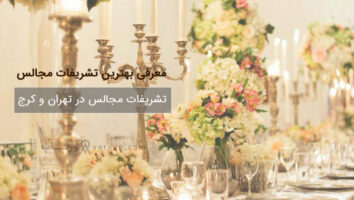 بهترین تشریفات مجالس در تهران و کرج