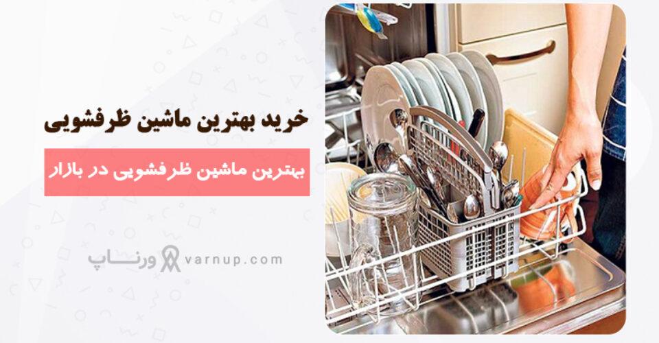 خرید بهترین ماشین ظرفشویی با قیمت مناسب
