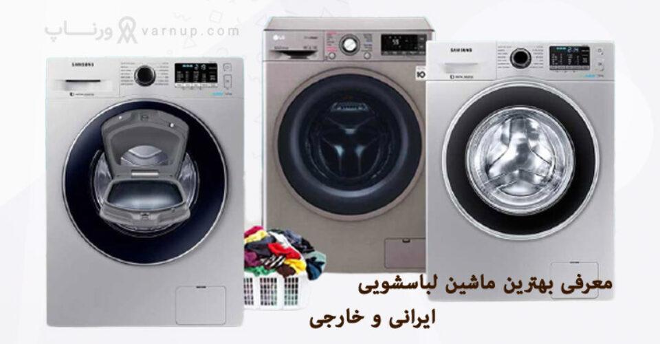 بهترین ماشین لباسشویی ایرانی و خارجی در سال 2020 + قیمت
