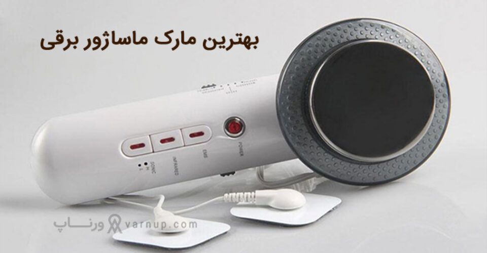 8 مدل از بهترین ماساژور برقی پرفروش موجود در بازار