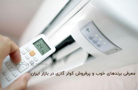 معرفی پرفروش ترین و بهترین برند کولر گازی در بازار ایران