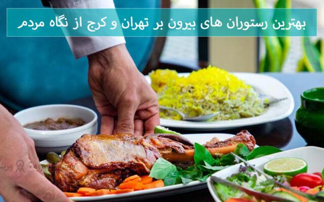 بهترین رستوران بیرون بر تهران و کرج از نگاه مردم