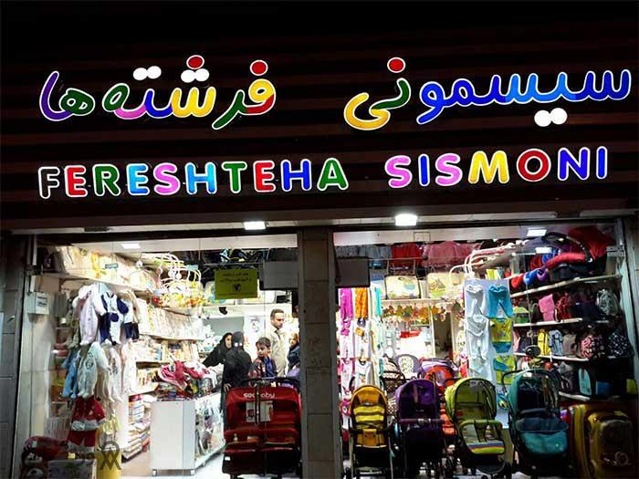مغازه سیسمونی نوزاد در رشت