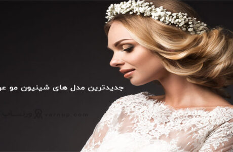 جدیدترین مدل های شینیون مو عروس ایرانی 2021