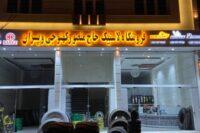 فروشگاه لاستیک کهنوجی کرمان