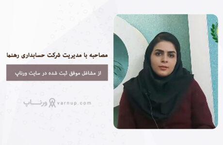 گفتوگو با خانم سحر رهنما، مدیر موسسه حسابداری رهنما رشت