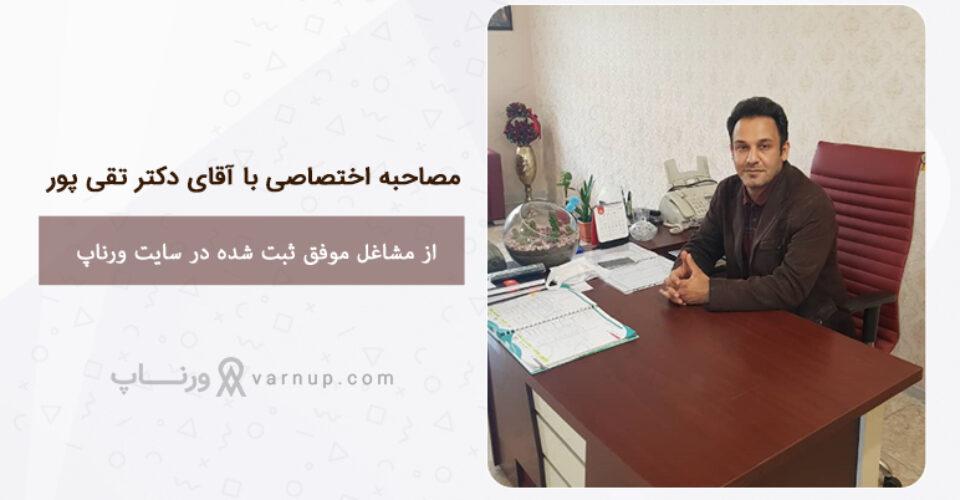 گفتوگو با آقای حسن تقی پور، مدیر کلینیک ماه تی تی رشت