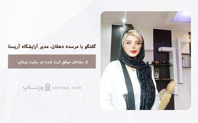 گفتگو با خانم دهقان، مدیریت آرایشگاه آریستا رشت
