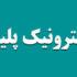 پلیس +10 تهران آزادی