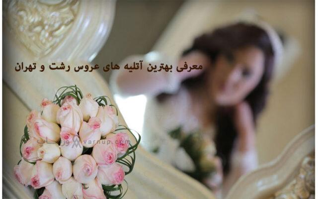 بهترین آتلیه عروس در تهران و رشت