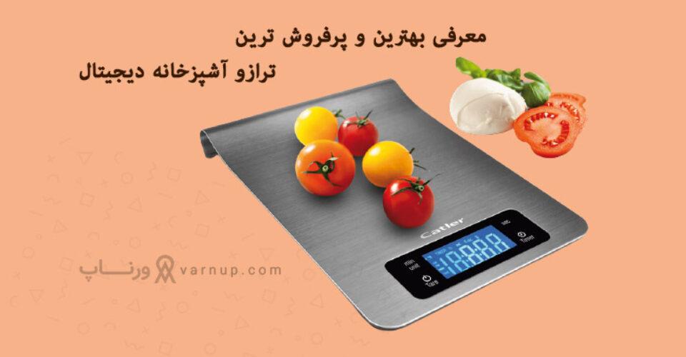 6 مدل پرفروش از بهترین مارک ترازوی آشپزخانه دیجیتال