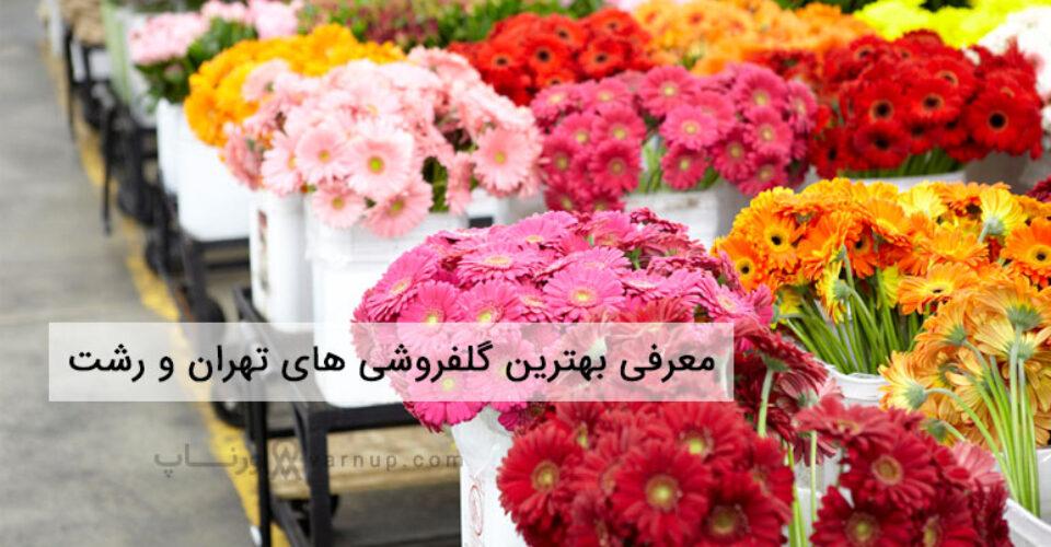 بهترین گل فروشی در تهران و رشت