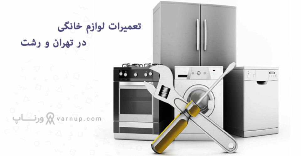 لیست بهترین تعمیرکار لوازم خانگی در تهران و رشت