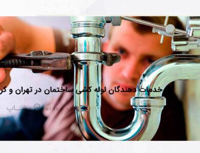 خدمات دهندگان لوله کشی ساختمان   بهترین لوله کش سیار در تهران و کرج
