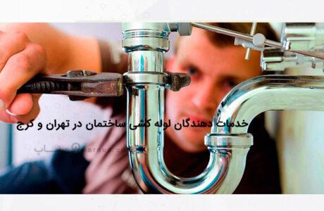 خدمات دهندگان لوله کشی ساختمان | بهترین لوله کش سیار در تهران و کرج