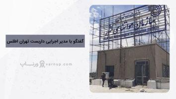 گفتگو با آقای باباپور، مدیر داربست تهران اطلس