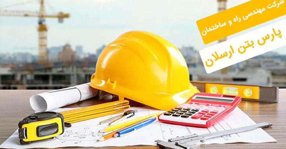 گفتگو با مهندس نجفی، مدیر شرکت راه و ساختمان پارس بتن ارسلان