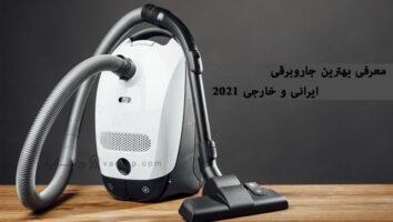 7 مدل از بهترین جاروبرقی ایرانی و خارجی بازار در سال 2021