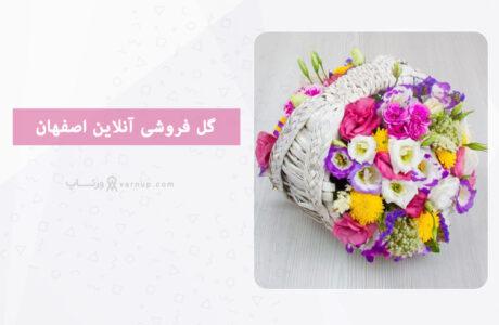 بهترین گل فروشی آنلاین اصفهان