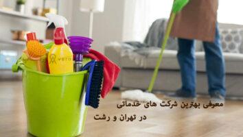 بهترین شرکت خدمات نظافت منزل در تهران و رشت