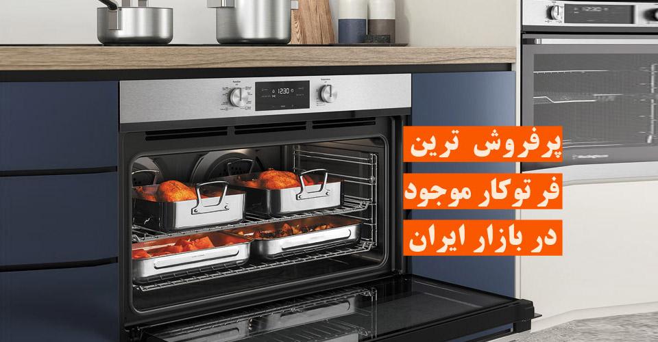 معرفی پرفروش ترین فر توکار موجود در بازار ایران
