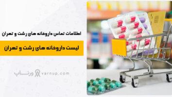 آدرس و شماره تماس داروخانه های رشت و تهران
