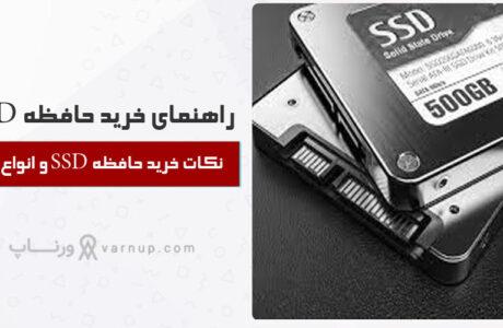 راهنمای خرید حافظه SSD برای لپ تاپ و کامپیوتر